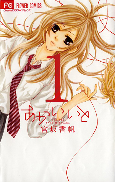 http://www.manga-news.com/public/images/series/akai-hito-1.jpg