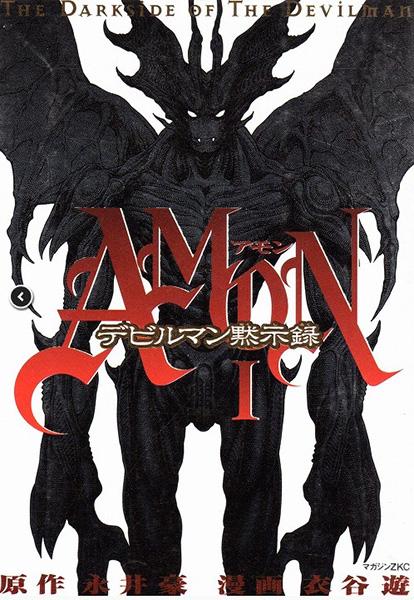 http://www.manga-news.com/public/images/series/amon-jp-1.jpg