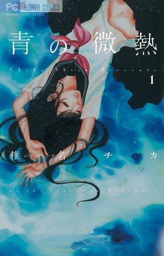 Manga - Ao no Binetsu vo  Titre VO: 青の微熱 Titre U