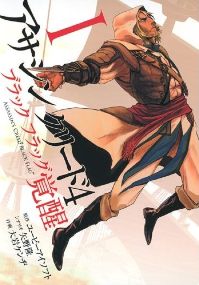 http://www.manga-news.com/public/images/series/assassin-creed-4-black-flag-1-shueisha.jpg