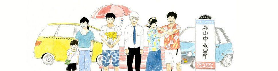Auto-école du collège Moriyama (l') - Manga