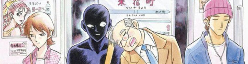 Meitantei Conan - Hannin no Hanzawa-san vo - Manga