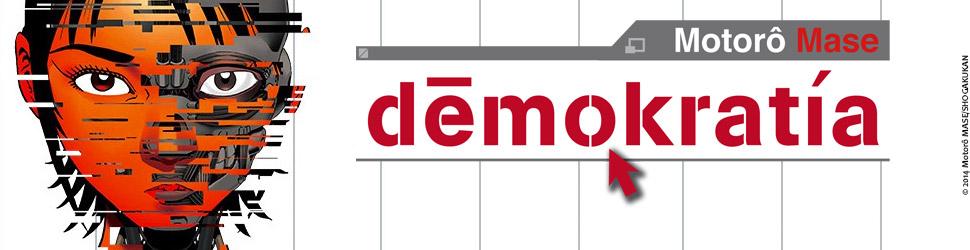 Demokratia - Manga