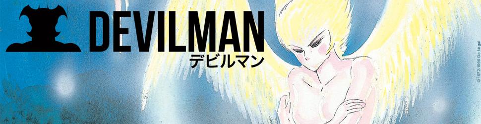 Devilman - Manga