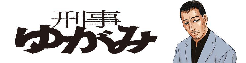 Keiji Yugami vo - Manga VO