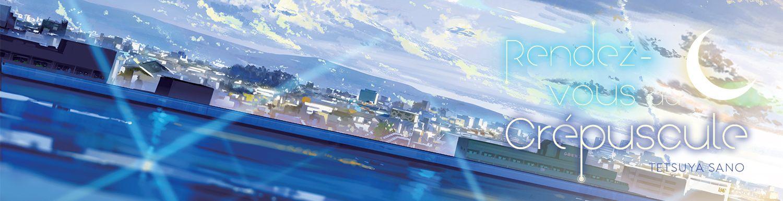 Rendez-vous au crépuscule - Manga