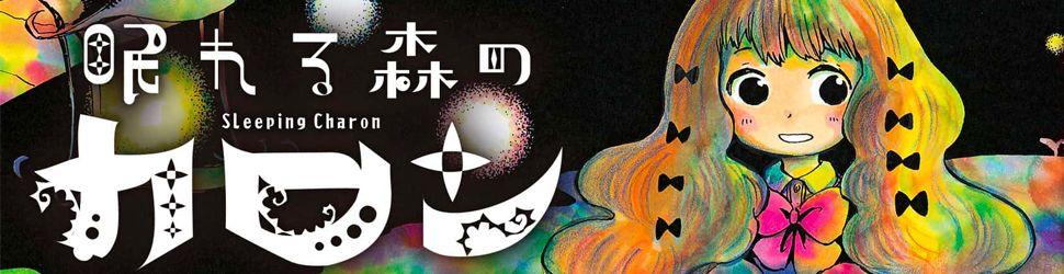 Nemureru Mori no Karon vo - Manga