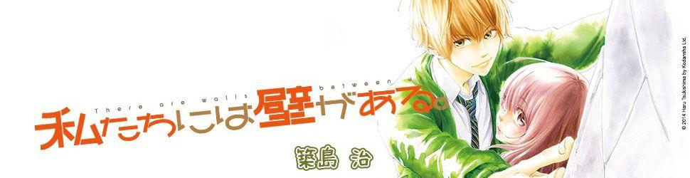Watashitachi ni ha kabe ga aru vo - Manga