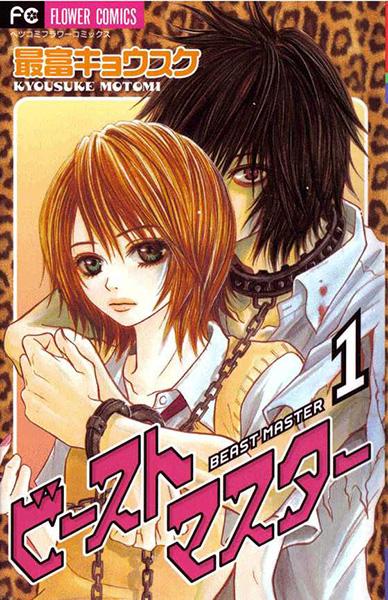 http://www.manga-news.com/public/images/series/beast-master-1-shogakukan.jpg