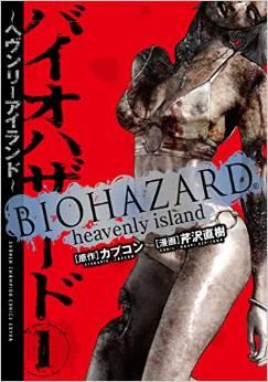 Top Oricon : bilans et classements - Page 4 Biohazard-heavenly-island-jp-1