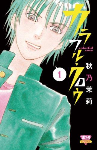 http://www.manga-news.com/public/images/series/colorful-crow-01-akita.jpg