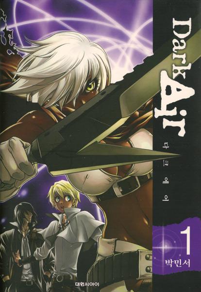 Les éditeurs de manga  - Page 3 Dark-air-1-daiwon