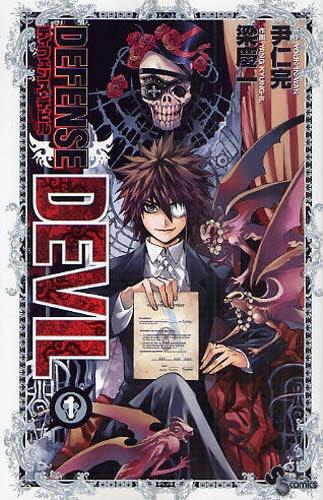 Lista de mangas que tengo que leer o terminar de leer Defence-devil-jp-1