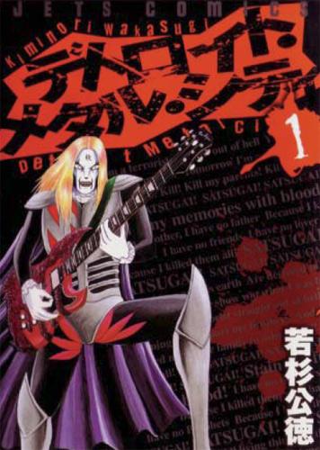 http://www.manga-news.com/public/images/series/dmc_jp_01.jpg