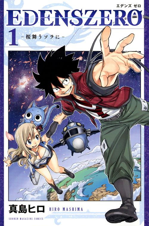 Manga - Edens Zero vo