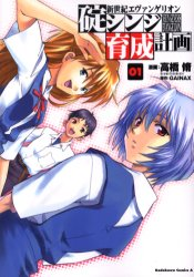 http://www.manga-news.com/public/images/series/eva-ikari-jp-01.JPG