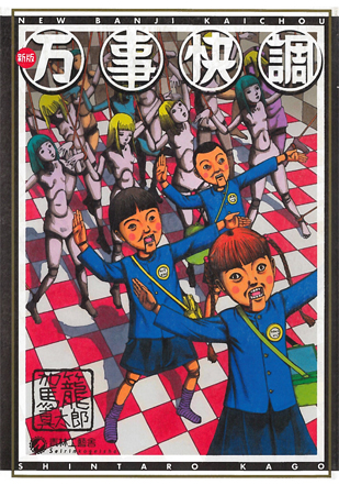 http://www.manga-news.com/public/images/series/extase-chair-canon-jp.jpg