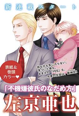 Fukigen Kareshi no Nadamekata; une nouveau manga pour mi-octobre