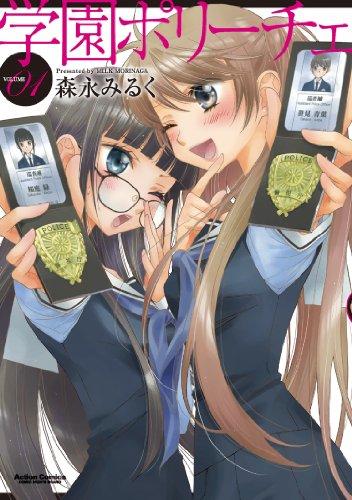 http://www.manga-news.com/public/images/series/gakuen-police-01-futabasha.jpg