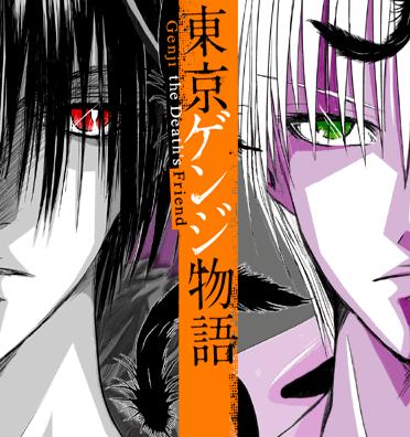 http://www.manga-news.com/public/images/series/genji-the-death-friend.png