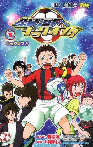 http://www.manga-news.com/public/images/series/ginga-he-kick-off-01-shueisha.jpg