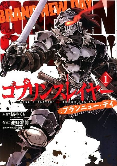 Manga - Goblin Slayer - Brand New Day vo