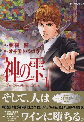 Actu Manga / Japanimation Goutte_dieu