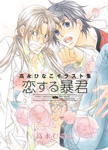 http://www.manga-news.com/public/images/series/hinako-artbook-01-kaiosha.jpg
