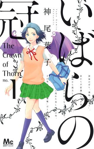 http://www.manga-news.com/public/images/series/ibara-no-kanmuri-01-shueisha.jpg