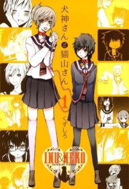 http://www.manga-news.com/public/images/series/inu-neko-kuzushiro-1-jp.jpg