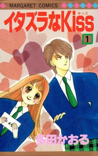 Itazura na kiss Itazura-na-kiss-jp-1