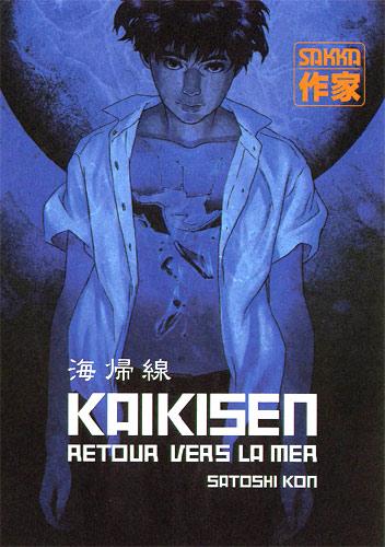 [MANGAKA/REALISATEUR] Satoshi Kon Kaikisen