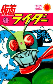 Isan manga - Page 2 Kamen-rider-kodansha