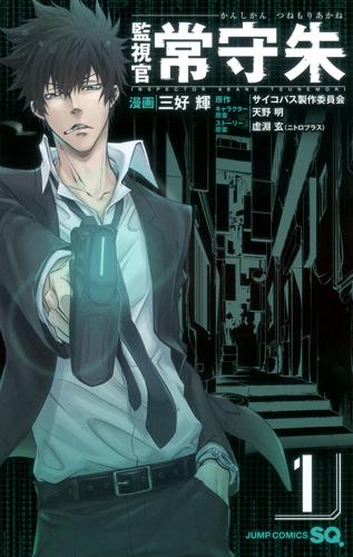 http://www.manga-news.com/public/images/series/kanshikan-tsunemori-akane-01-shueisha.jpg