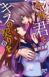 Saki AIKAWA Koyoi-kimi-to-kiss-no-chigiri-wo-01-akita