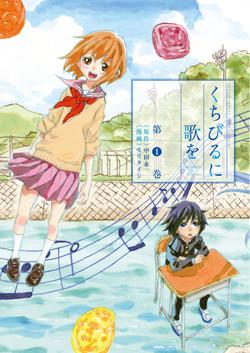 http://www.manga-news.com/public/images/series/kuchibiru-no-uta-wo-01-shogakukan.jpg