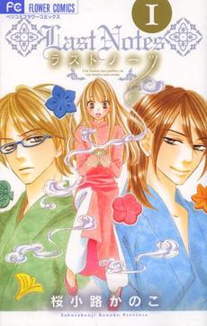 http://www.manga-news.com/public/images/series/last-notes-01-shogakukan.jpg