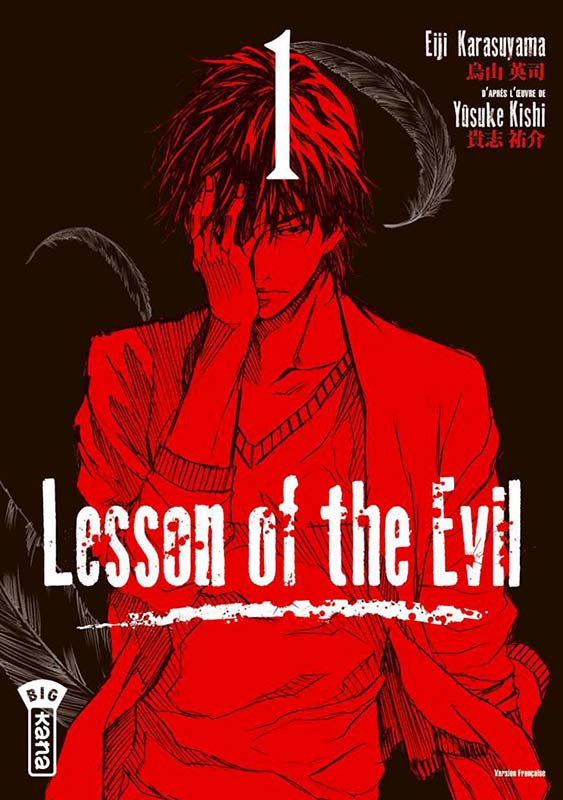 Lesson of the evil Lessonof-the-evil-1-kana