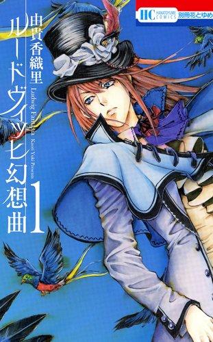 http://www.manga-news.com/public/images/series/ludwig-gensokyoku-01-hakusensha.jpg