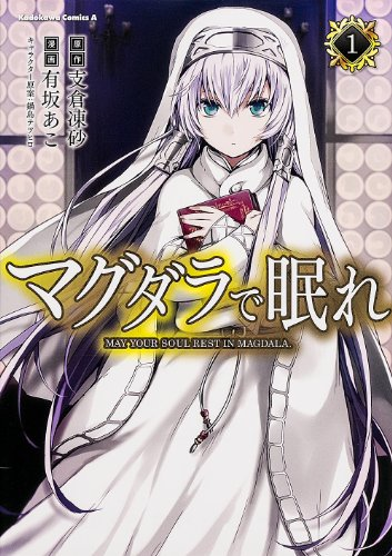 http://www.manga-news.com/public/images/series/magdala-de-nemure-01-kadokawa.jpg