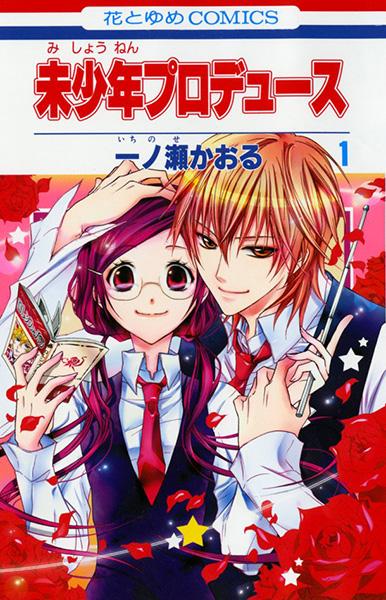 http://www.manga-news.com/public/images/series/mishonen-produce-1-hakusensha.jpg