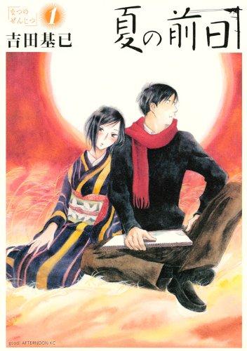 http://www.manga-news.com/public/images/series/natsu-no-zenjitsu-01-kdoansha.jpg