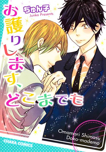 http://www.manga-news.com/public/images/series/omamori-shimasu-doko-mademo-tokuma.jpg
