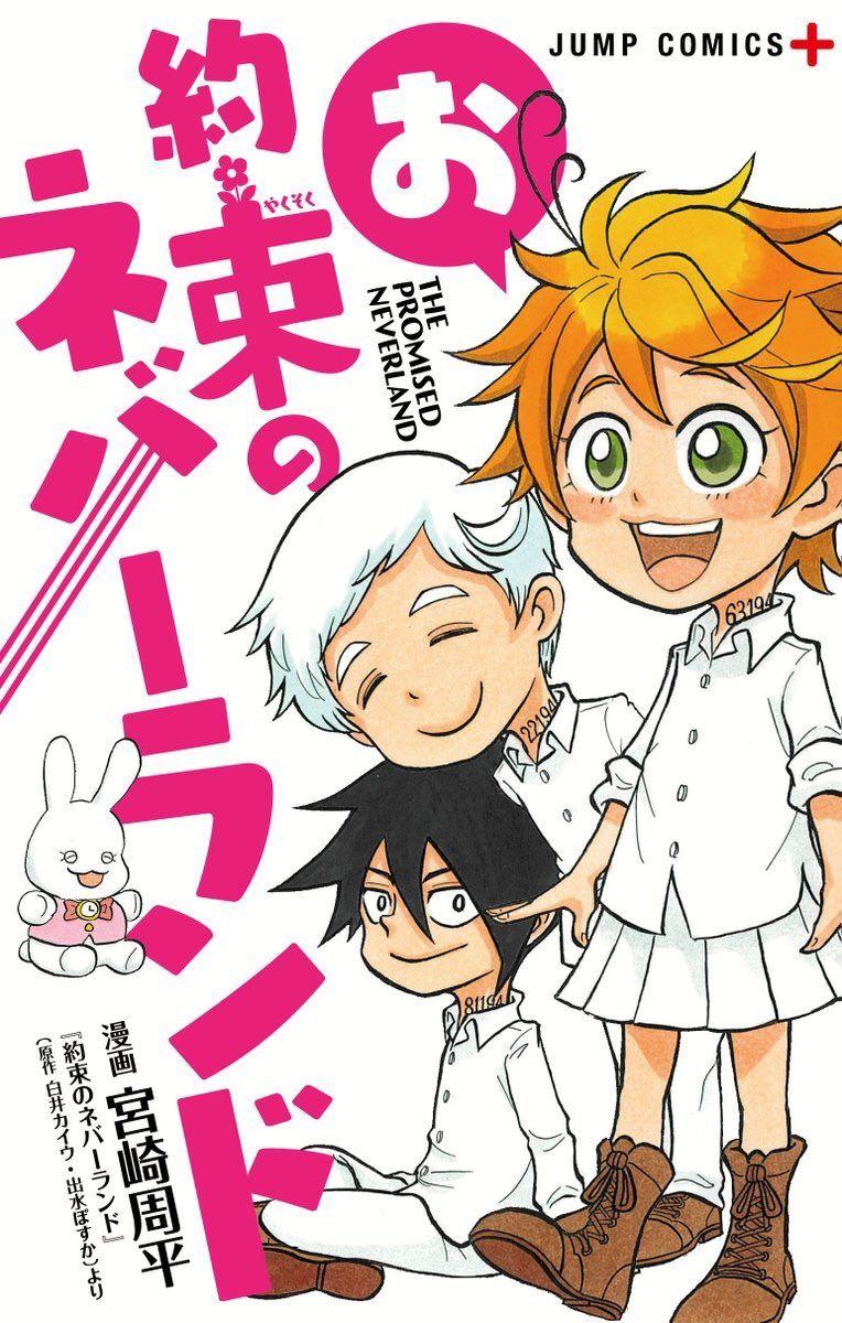 Manga - Oyakusoku no Neverland vo
