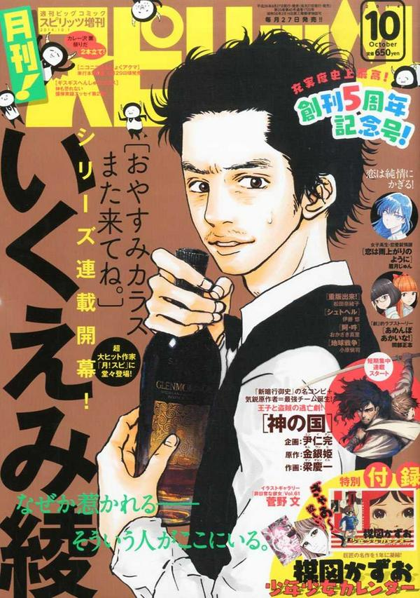 http://www.manga-news.com/public/images/series/oyasumi-karasu-mata-kite-ne-prov-jp.jpg