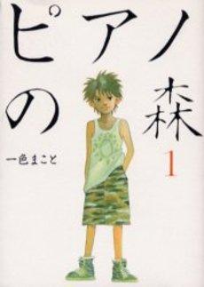 http://www.manga-news.com/public/images/series/piano_no_mori_kodansha_vo_1.JPG