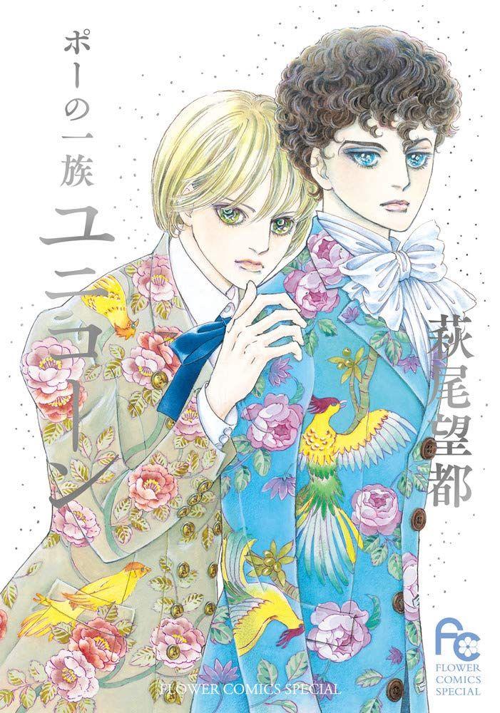 Manga - Poe no Ichizoku - Unicorn vo