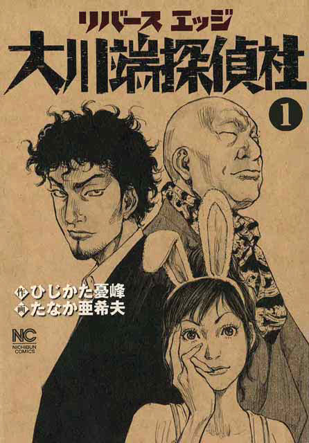 http://www.manga-news.com/public/images/series/reverse-01-nihonbungei.jpg