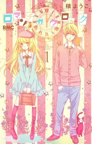 http://www.manga-news.com/public/images/series/romantica-clock-01-shueisha.jpg