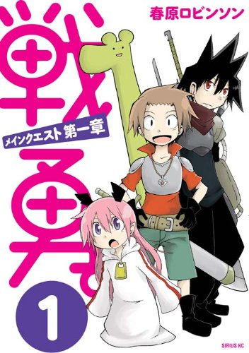 http://www.manga-news.com/public/images/series/senyu-01-kodansha.jpg